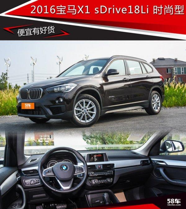 2016款宝马x1上市价格表 车型 售价(万元) 2016款宝马x1sdrive18li