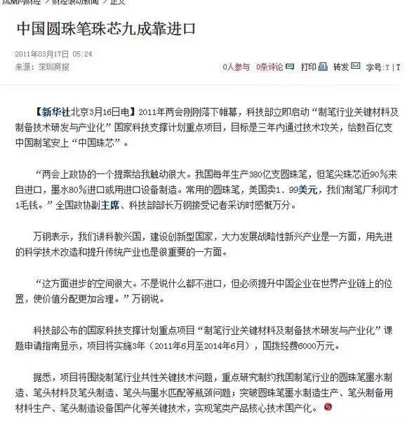 [转载]    不是总理说出来, 我还不知道中国竟然连圆珠笔的头都生产不了! - 淼鑫 - 淼鑫的博客