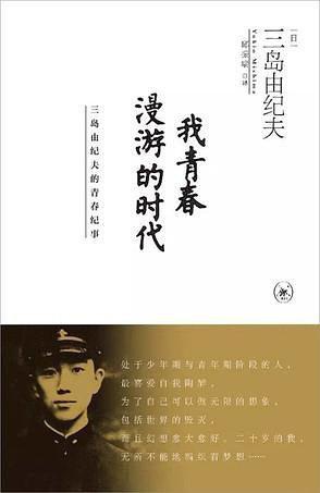 """三岛由纪夫: """"我将每篇作品都视为遗作来写"""""""