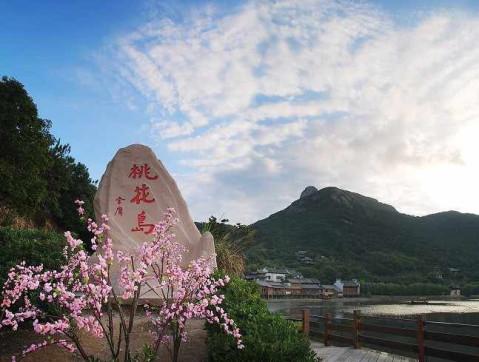 桃花岛风景区位于舟山群岛东南部,北距沈家门,西与宁波市隔海相望.