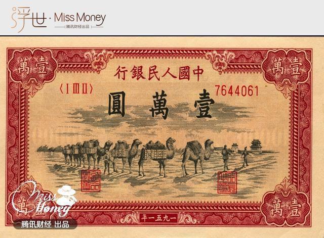 币1万元骆驼队纸币)-这些一元纸币涨了5000倍你有吗