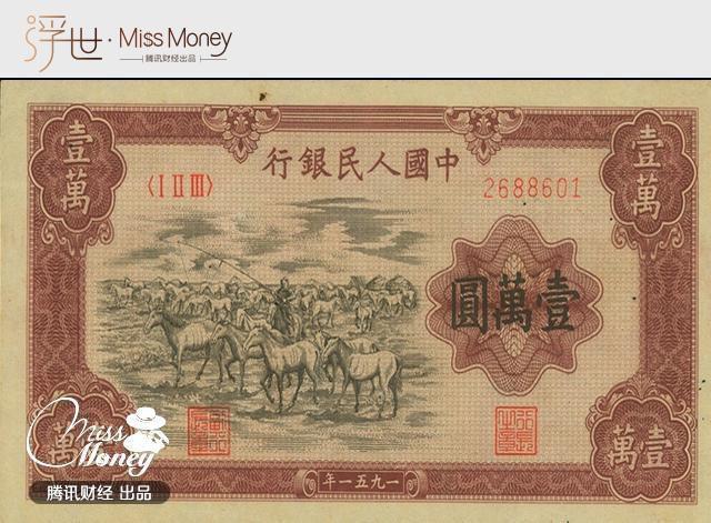 币1万元牧马图纸币)-这些一元纸币涨了5000倍你有吗
