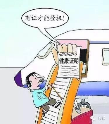 飞机备降杭州后, 85 岁老人意外身亡