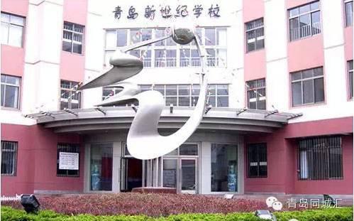 青岛新贵都(中澳合作)幼儿园2002年经青岛市教育局