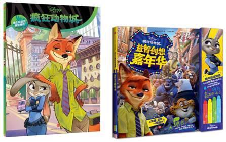 回味美国动画片《疯狂动物城》