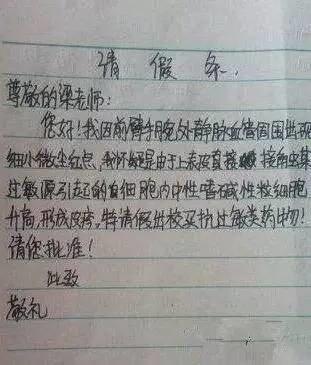 学生搞笑请假条, 太不把老师当回事了.