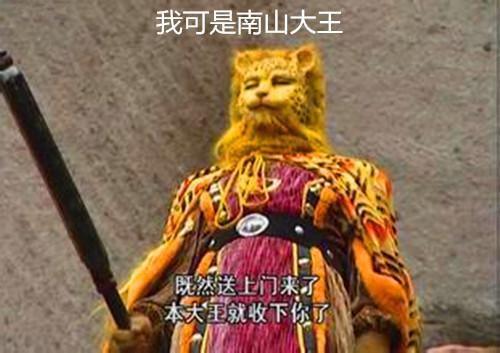 在西游记中,有很多妖怪都是特别爱吹牛的,比如豹子精,明明在天庭和西