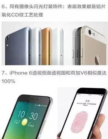 iphone6v手机!外观设计侵犯佰利手机小米-302图片5手机后壳专利大全图片