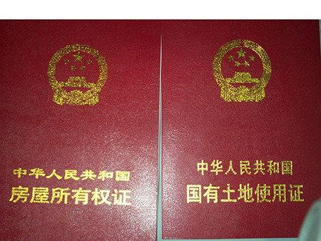 (2)房产证是对特定房屋所有权归属的书面证明